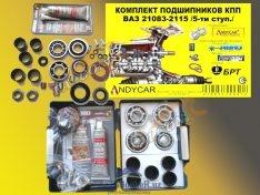 Рем к-т КПП ВАЗ-2108 5-ступ (ANDICAR)