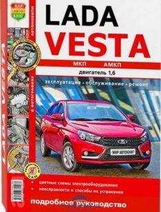 Руководство по ремонту и эксплуатации Lada Vesta